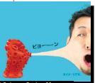Iyashi Octopus Sucker Massager.
